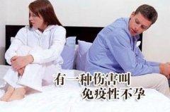 免疫性不孕的症状有哪些